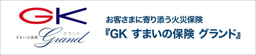 GK すまいの保険